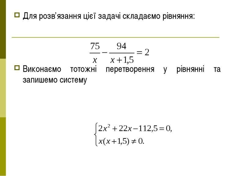 Для розв'язання цієї задачі складаємо рівняння: Виконаємо тотожні перетворенн...