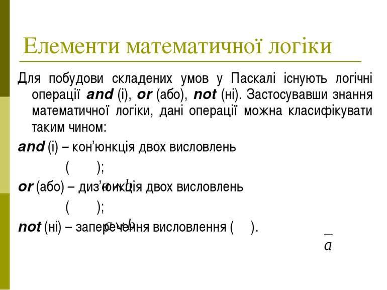 Елементи математичної логіки Для побудови складених умов у Паскалі існують ло...