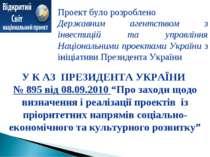 Проект було розроблено Державним агентством з інвестицій та управління Націон...