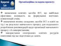 Організаційна складова проекту: визначення освітніх засобів ІКТ, що найбільш ...