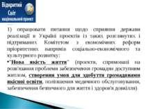…… 1) опрацювати питання щодо сприяння держави реалізації в Україні проектів ...