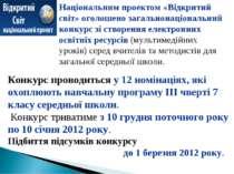 Конкурс проводиться у 12 номінаціях, які охоплюють навчальну програму ІІІ чве...