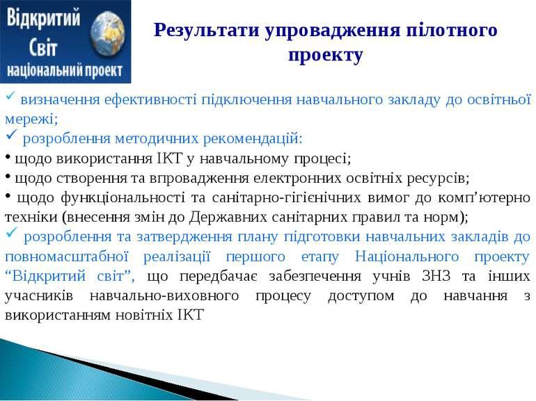 Результати упровадження пілотного проекту визначення ефективності підключення...