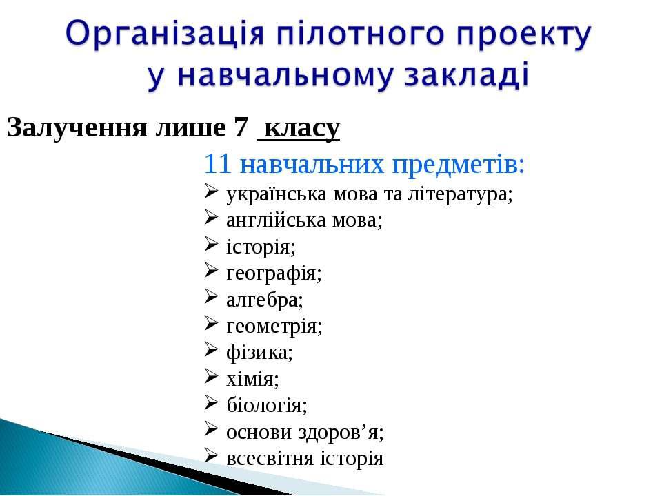 Залучення лише 7 класу 11 навчальних предметів: українська мова та література...