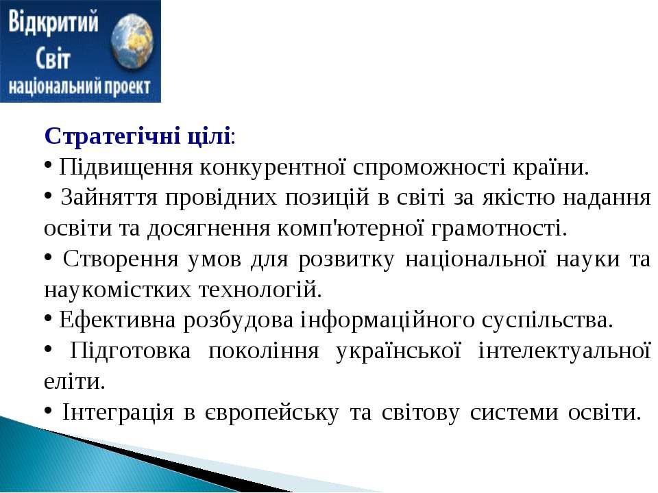 Стратегічні цілі: Підвищення конкурентної спроможності країни. Зайняття прові...
