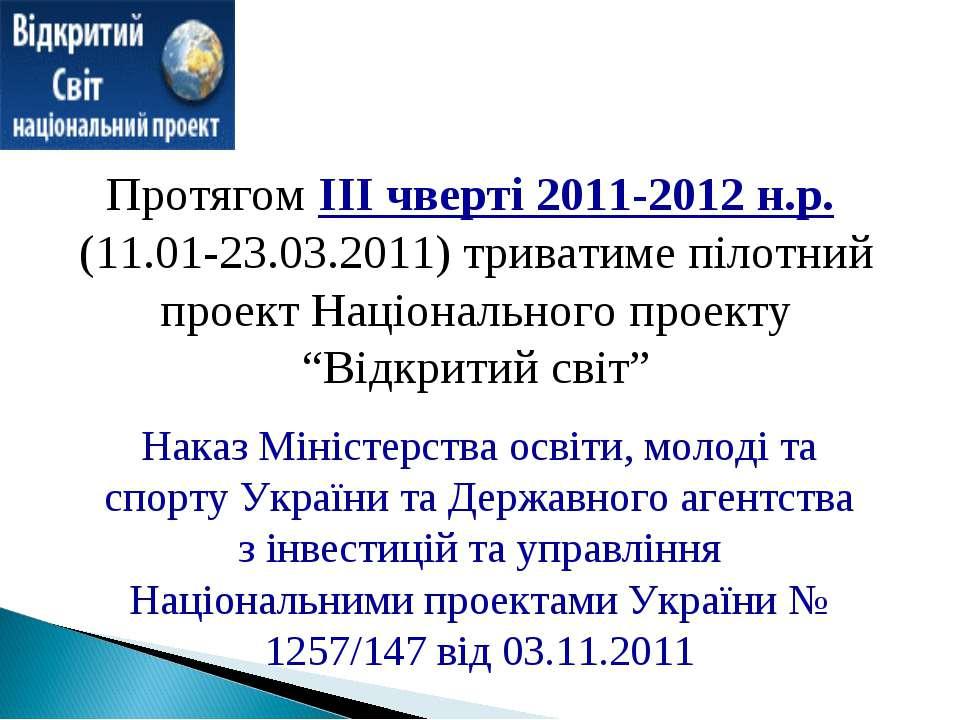 Протягом ІІІ чверті 2011-2012 н.р. (11.01-23.03.2011) триватиме пілотний прое...