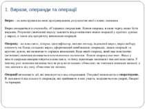 Вираз – це конструкція на мові програмування, результатом якої є певне значен...