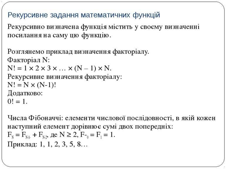 Рекурсивно визначена функція містить у своєму визначенні посилання на саму цю...