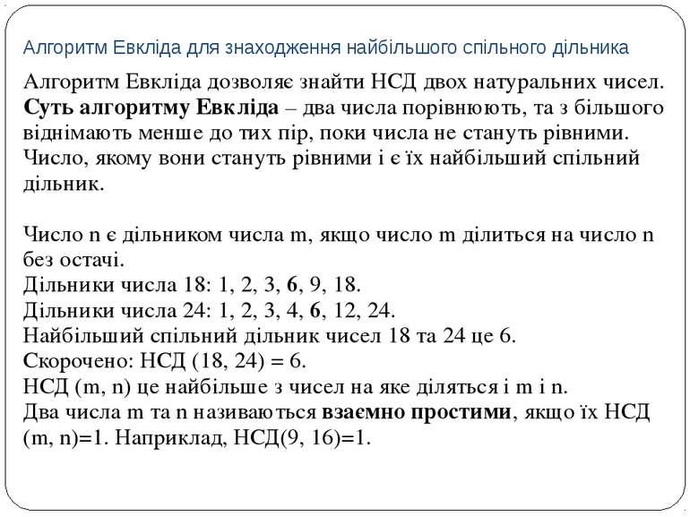 Алгоритм Евкліда дозволяє знайти НСД двох натуральних чисел. Суть алгоритму Е...