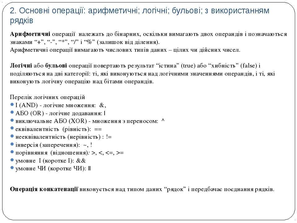 Арифметичні операції належать до бінарних, оскільки вимагають двох операндів ...