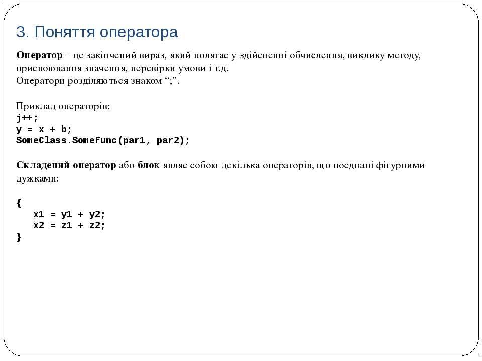 Оператор – це закінчений вираз, який полягає у здійсненні обчислення, виклику...