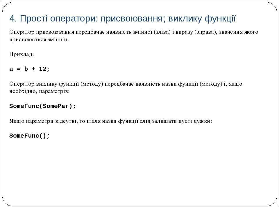 Оператор присвоювання передбачає наявність змінної (зліва) і виразу (зправа),...