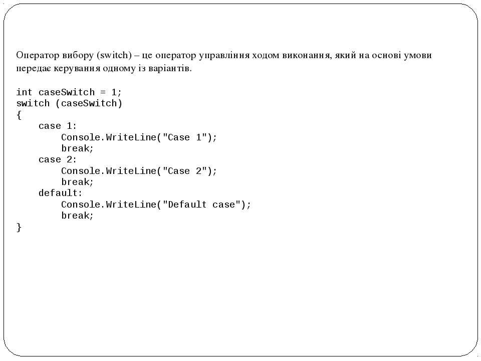 Оператор вибору (switch) – це оператор управління ходом виконання, який на ос...