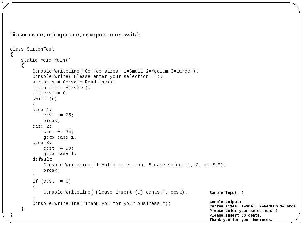 Більш складний приклад використання switch: class SwitchTest { static void Ma...