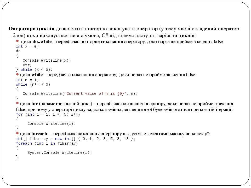Оператори циклів дозволяють повторно виконувати оператор (у тому числі складе...