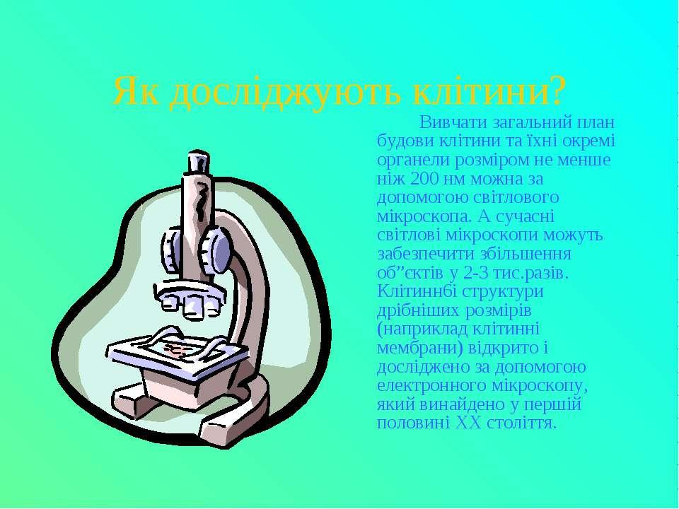 Як досліджують клітини? Вивчати загальний план будови клітини та їхні окремі ...