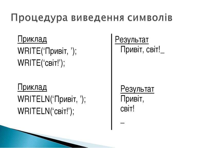 Приклад WRITE('Привіт, '); WRITE('світ!'); Приклад WRITELN('Привіт, '); WRITE...