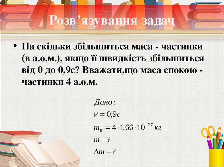 Розв'язування задач На скільки збільшиться маса - частинки (в а.о.м.), якщо ї...