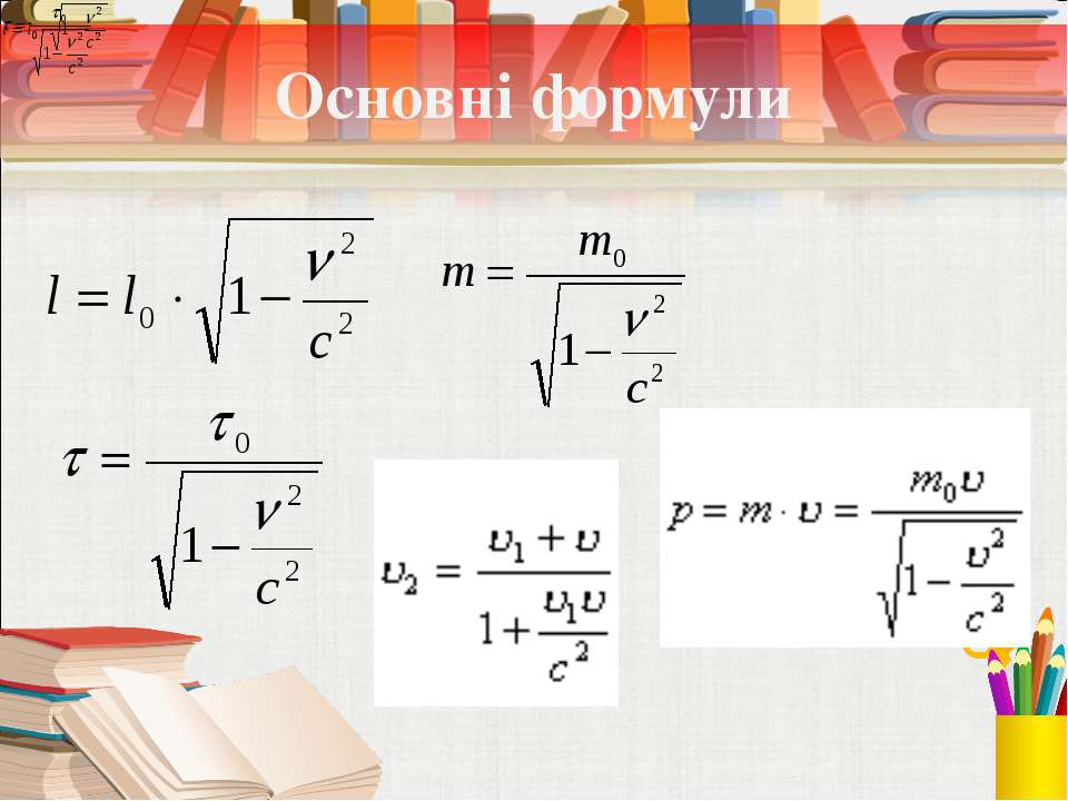 Основні формули