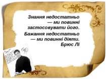 Знання недостатньо — ми повинні застосовувати його. Бажання недостатньо — ми ...