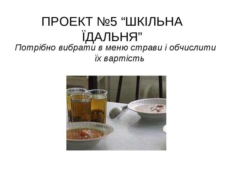 """ПРОЕКТ №5 """"ШКІЛЬНА ЇДАЛЬНЯ"""" Потрібно вибрати в меню страви і обчислити їх вар..."""