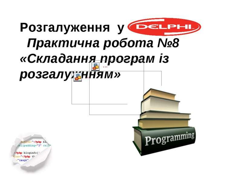 Розгалуження у Практична робота №8 «Складання програм із розгалужнням»