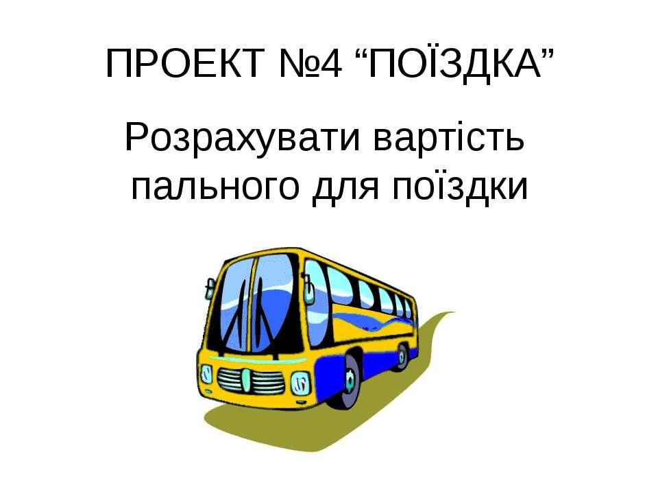 """ПРОЕКТ №4 """"ПОЇЗДКА"""" Розрахувати вартість пального для поїздки"""