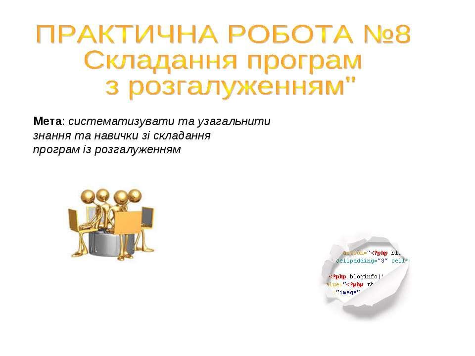 Мета: систематизувати та узагальнити знання та навички зі складання програм і...