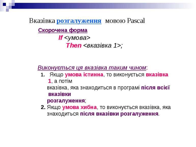 Вказівка розгалуження мовою Pascal Виконується ця вказівка таким чином: Якщо ...