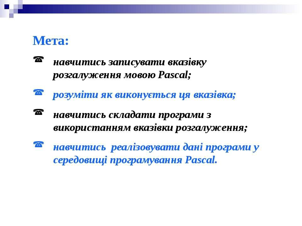 Мета: навчитись записувати вказівку розгалуження мовою Pascal; розуміти як ви...