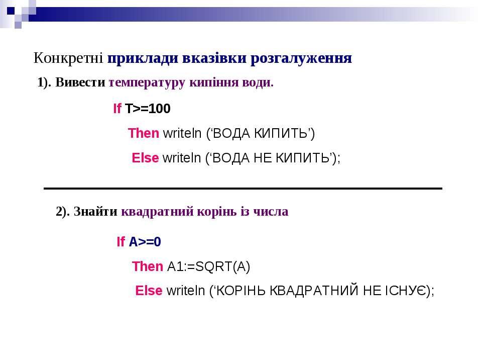 Конкретні приклади вказівки розгалуження 1). Вивести температуру кипіння води...