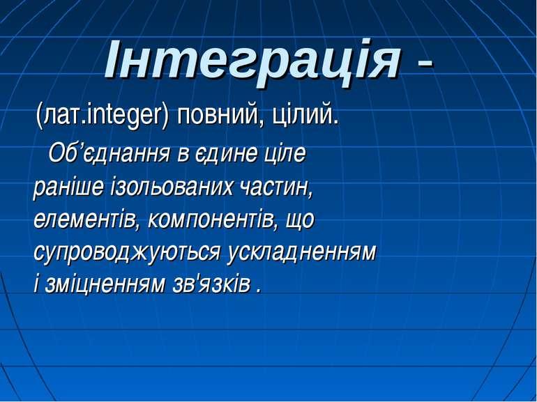 Інтеграція - (лат.integer) повний, цілий. Об'єднання в єдине ціле раніше ізол...