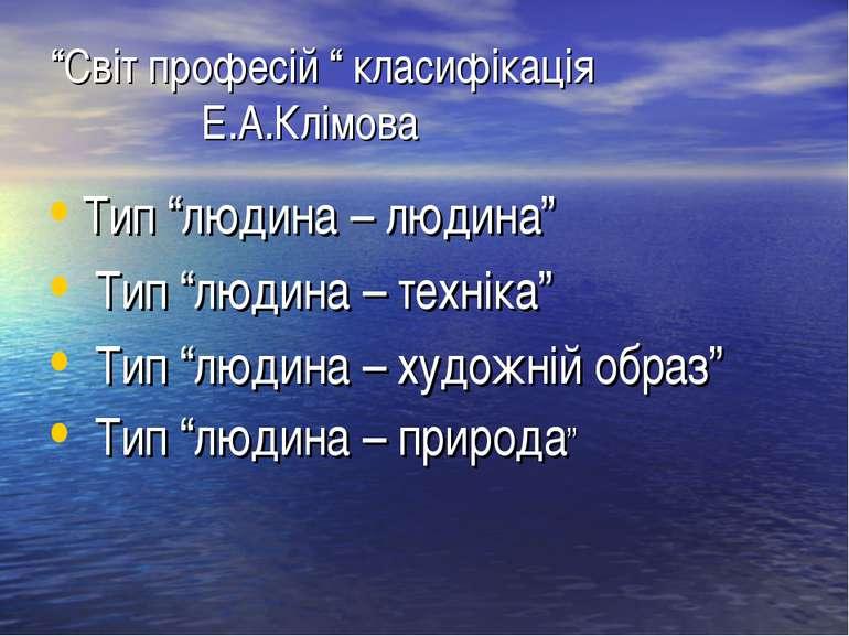 """""""Світ професій """" класифікація Е.А.Клімова Тип """"людина – людина"""" Тип """"людина –..."""
