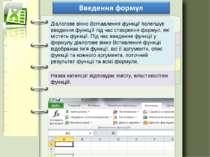 Діалогове вікно Вставлення функції полегшує введення функцій під час створенн...