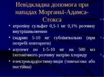 Невідкладна допомога при нападах Морганьї-Адамса-Стокса атропіну сульфат 0,5-...