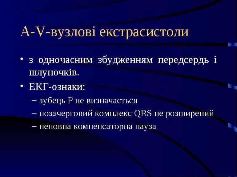 А-V-вузлові екстрасистоли з одночасним збудженням передсердь і шлуночків. ЕКГ...