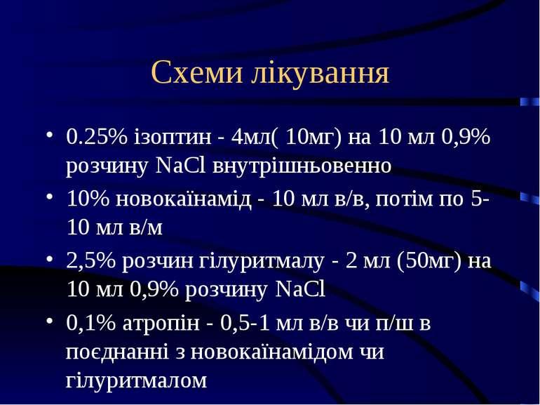 Схеми лікування 0.25% ізоптин - 4мл( 10мг) на 10 мл 0,9% розчину NaCl внутріш...