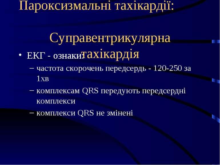 Пароксизмальні тахікардії: Суправентрикулярна тахікардія ЕКГ - ознаки: частот...