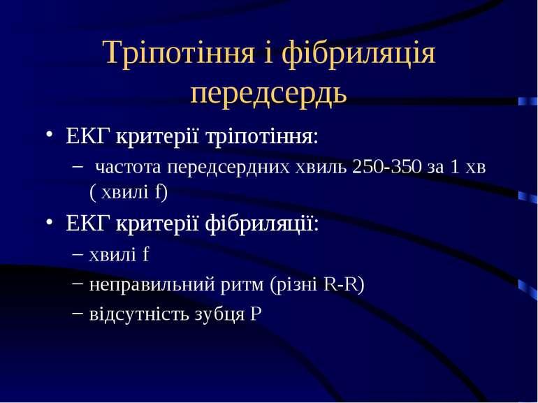 Тріпотіння і фібриляція передсердь ЕКГ критерії тріпотіння: частота передсерд...
