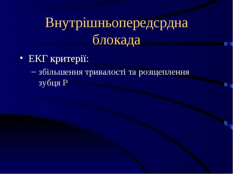 Внутрішньопередсрдна блокада ЕКГ критерії: збільшення тривалості та розщеплен...