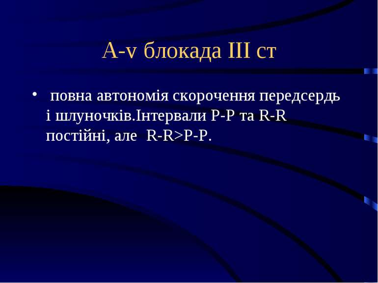 А-v блокада ІІІ ст повна автономія скорочення передсердь і шлуночків.Інтервал...