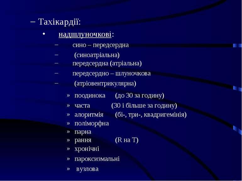 Тахікардії: надшлуночкові: сино – передсердна (синоатріальна) передсердна (ат...