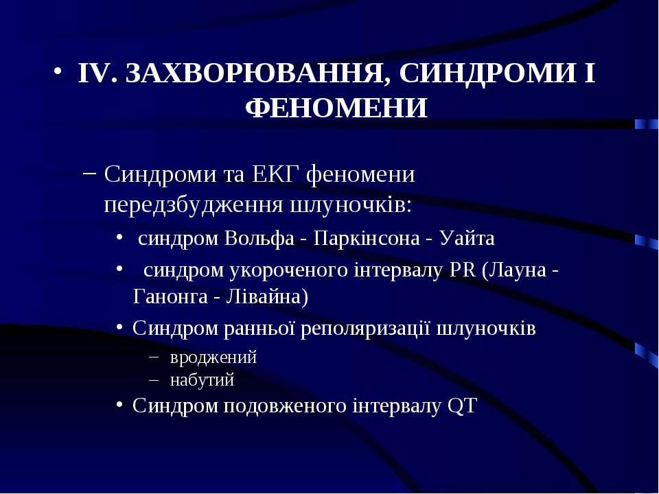 IV. ЗАХВОРЮВАННЯ, СИНДРОМИ І ФЕНОМЕНИ Синдроми та ЕКГ феномени передзбудження...