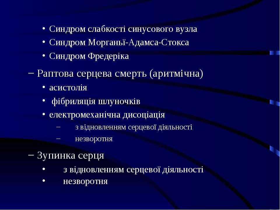 Синдром слабкості синусового вузла Синдром Морганьї-Адамса-Стокса Синдром Фре...
