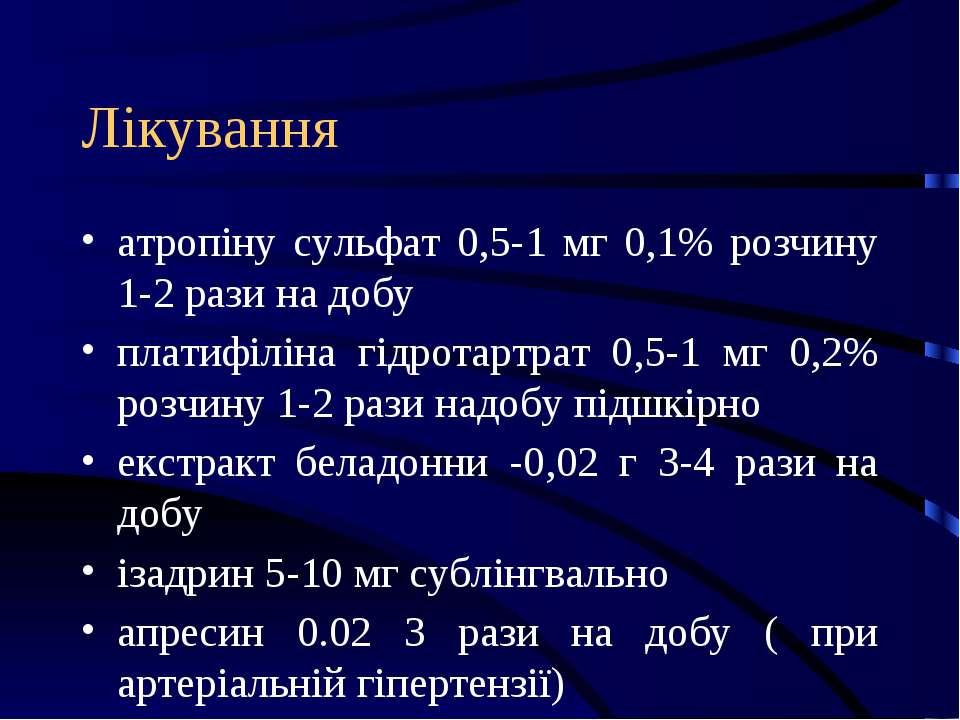 Лікування атропіну сульфат 0,5-1 мг 0,1% розчину 1-2 рази на добу платифіліна...