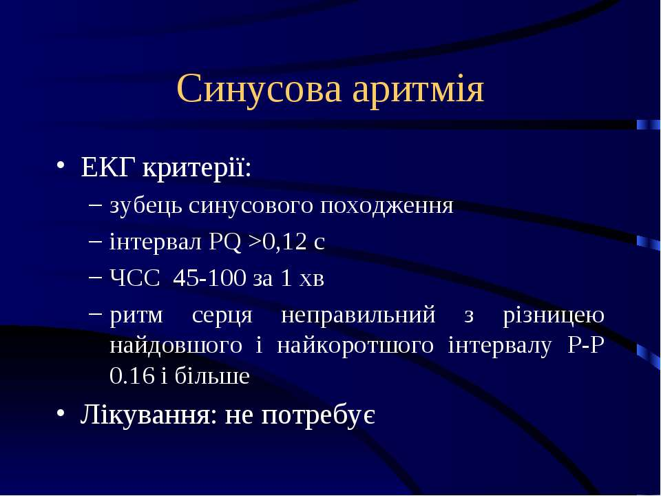 Синусова аритмія ЕКГ критерії: зубець синусового походження інтервал PQ >0,12...