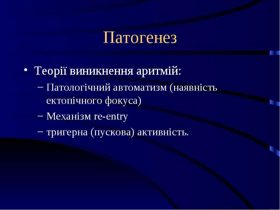 Патогенез Теорії виникнення аритмій: Патологічний автоматизм (наявність ектоп...