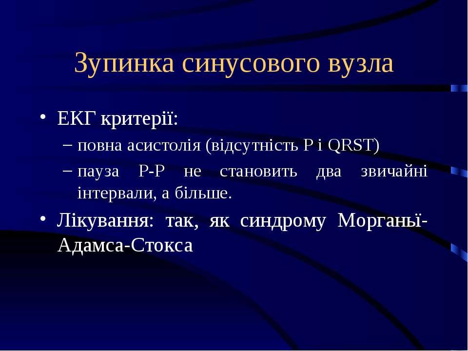 Зупинка синусового вузла ЕКГ критерії: повна асистолія (відсутність Р і QRST)...