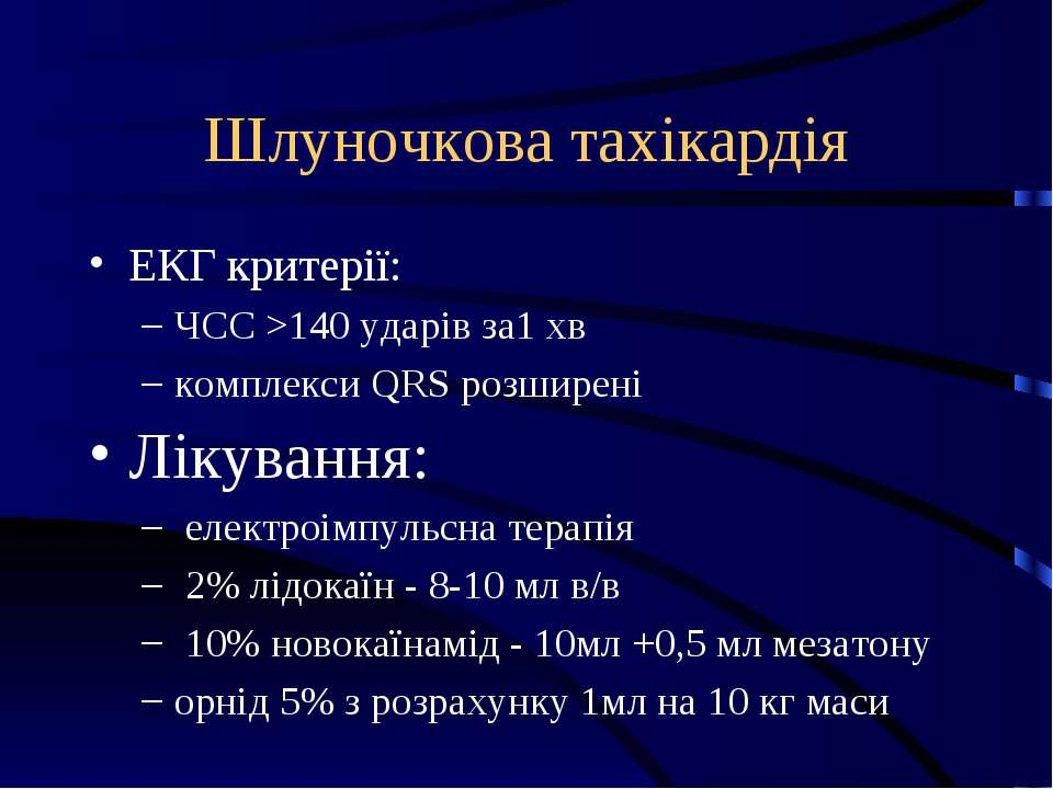 Шлуночкова тахікардія ЕКГ критерії: ЧСС >140 ударів за1 хв комплекси QRS розш...
