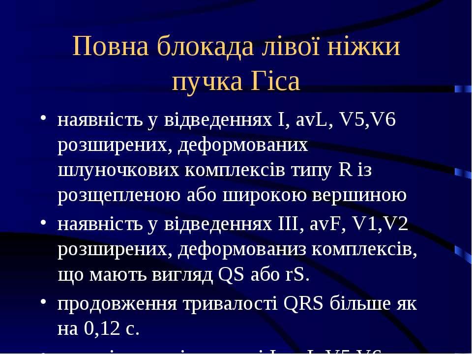 Повна блокада лівої ніжки пучка Гіса наявність у відведеннях I, avL, V5,V6 ро...